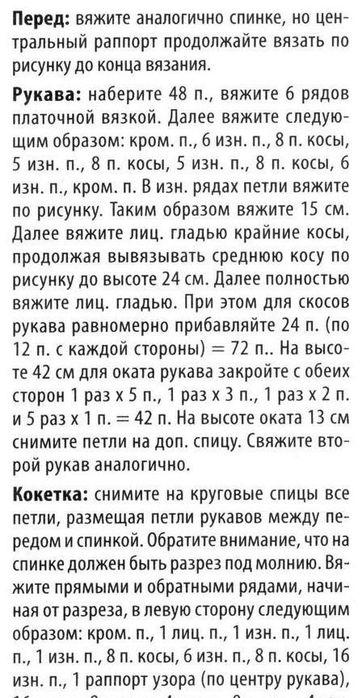 1платье_вязаный-креатив_1-2012 (362x700, 83Kb)