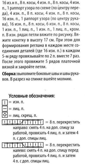 1платье-вязаный_креатив_1-2012 (353x700, 63Kb)