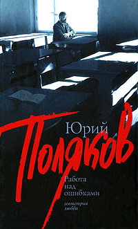 Yurij_Polyakov__Rabota_nad_oshibkami (200x331, 38Kb)