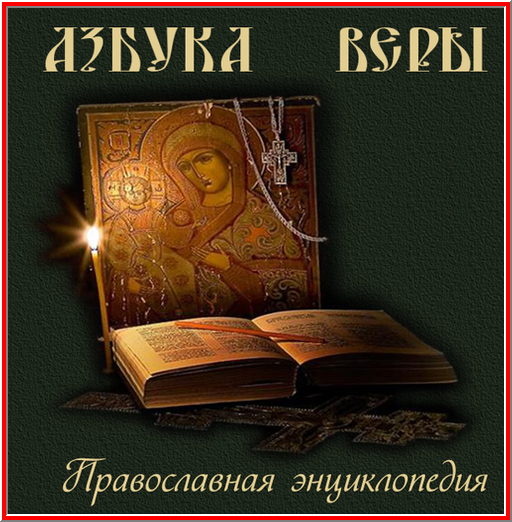картинка, Азбука веры