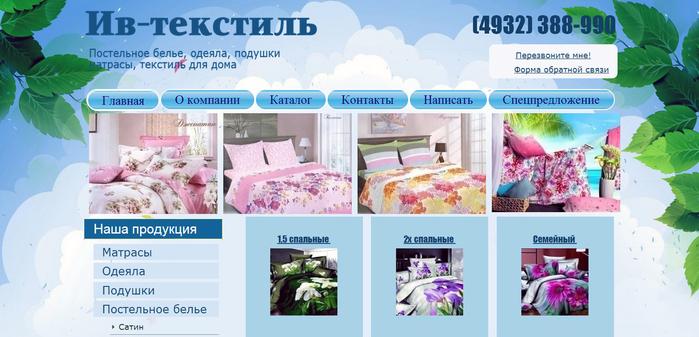 Ив-текстиль купить постельное бельё подушки одеяла интернет магазин/1393994305_postel_ (699x337, 244Kb)
