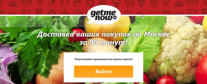 3059790_GetMeNow__Ekspress_dostavka_pokypok_edi_prodyktov_tovarov_za_90_minyt_pngt (700x287, 308Kb)