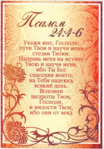 псалом 12 глава библия образом, термобелье это