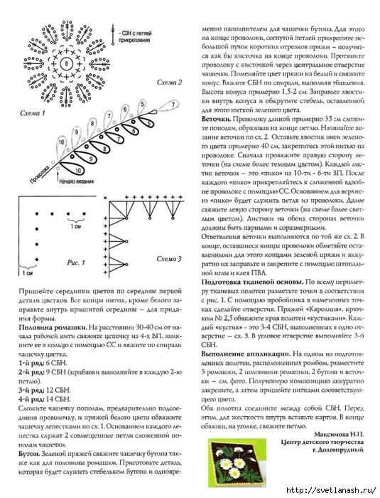 панно1 (535x700, 287Kb)