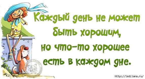 3925311_mydroe_kajdii_den (574x315, 111Kb)