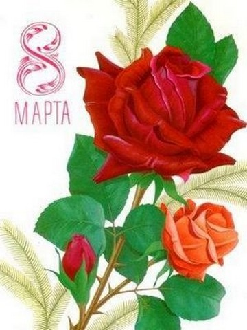 Поздравления с 8 Марта по именам   Прикольные СМС с 8 Марта для женщин, девушек по именам 8 marta 29 картинка/3143891_8_marta_29 (360x480, 46Kb)