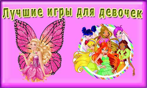 3424885_Besplatnyieigryidlyadevochek (500x300, 84Kb)