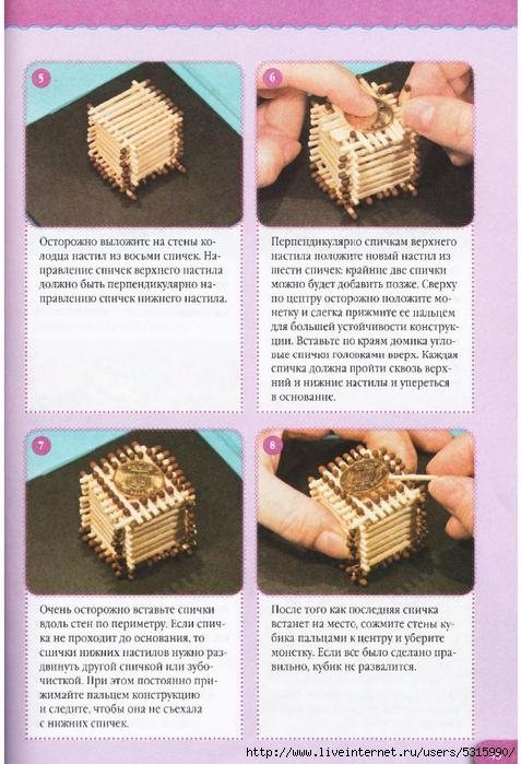 Как сделать домик из спичек инструкция