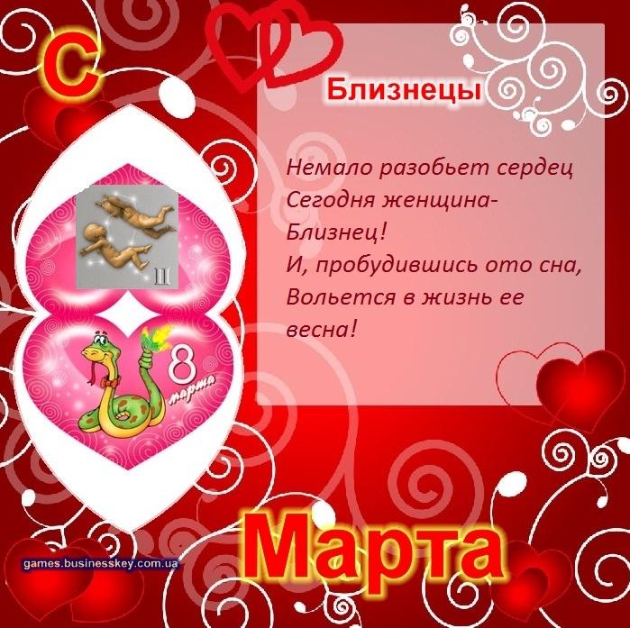 Поздравительные открытки на 8 марта по знакам зодиака 2 (699x697, 537Kb)