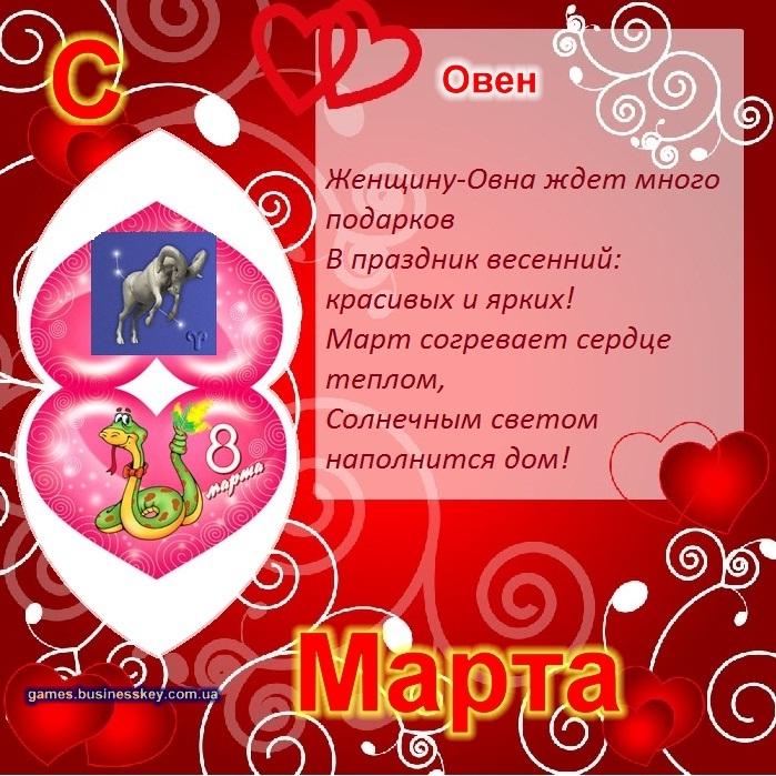 Поздравительные открытки на 8 марта по знакам зодиака (699x699, 558Kb)