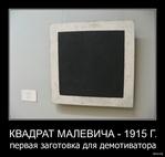 Превью 124659-2010.01.06-01.12.14-malevich (680x646, 121Kb)