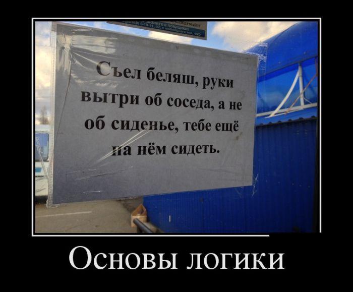 1393875639_demotivatory_16 (700x579, 43Kb)