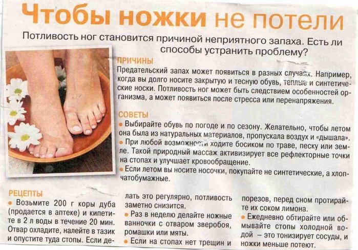 Как сделать так чтобы ноги не воняли в домашних