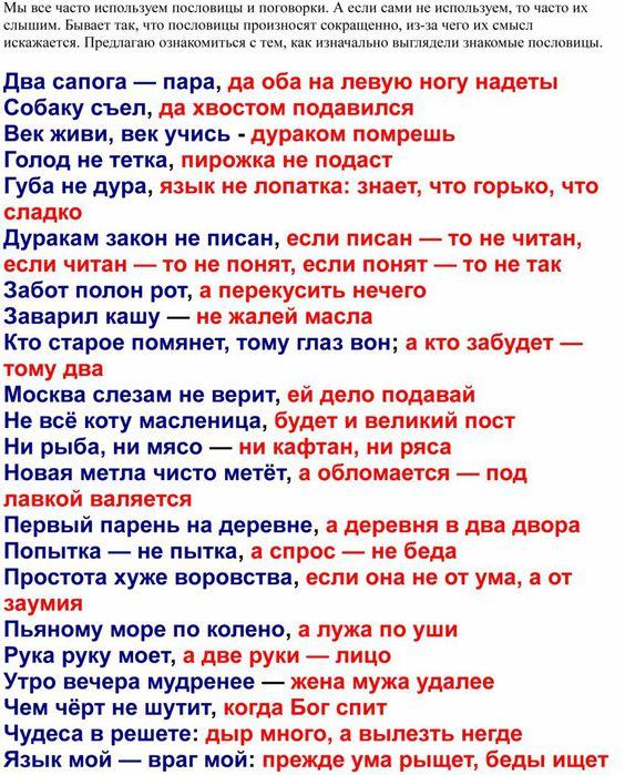 продолжение русских пословиц (564x700, 122Kb)