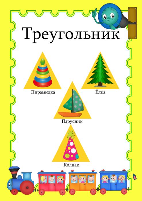 треугольник (494x700, 174Kb)