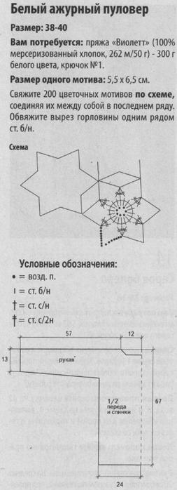 bel-pulov1 (253x700, 113Kb)