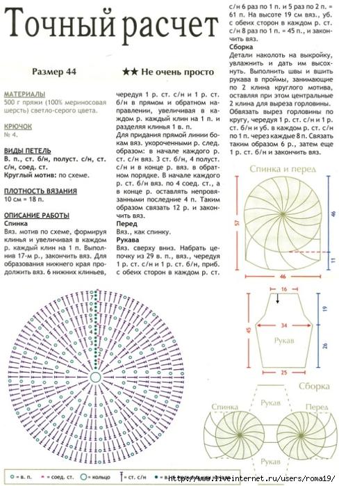 pulov-krug1 (488x700, 280Kb)