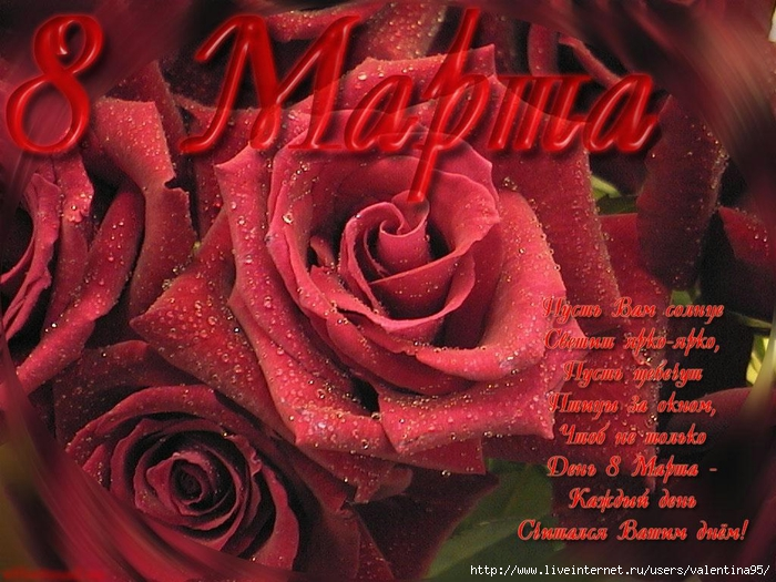 pozdravlenie-s-8-marta-stihi (700x525, 322Kb)