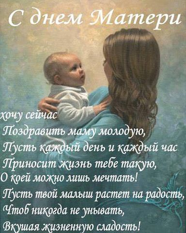 Поздравления с днем матери молодой маме