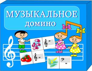 Скачать настольную игру «Музыкальное домино»!