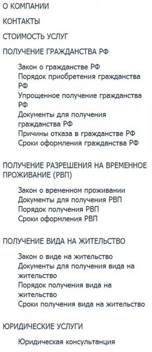 Разрешение на временное проживание, вид на жительство, квота на РВП юридические услуги гражданам Белоруссии Украины,/4682845_uridich_2_1_ (304x700, 147Kb)