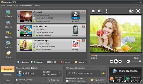ВидеоМАСТЕР (1) (570x335, 125Kb)
