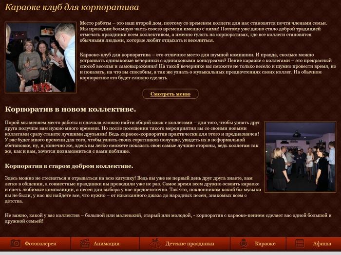 Москва корпоратив в караоке где как провести корпоратив Итальянский ресторан с караоке,/4682845_korporaciya (700x524, 312Kb)
