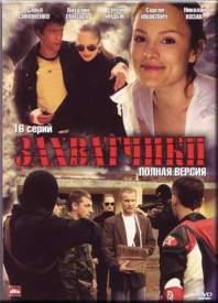 zahvatchiki (198x275, 56Kb)