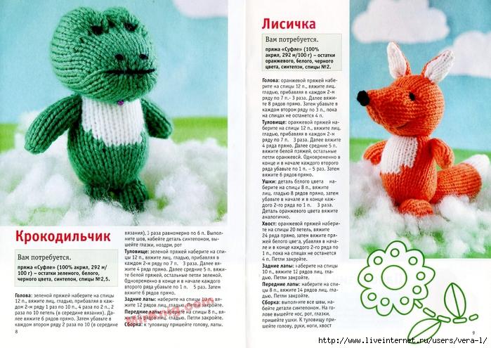 Схемы вязания игрушек спицы