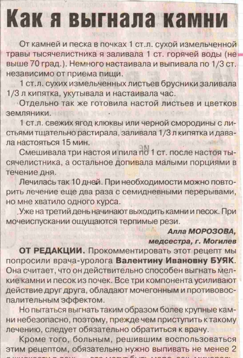 5393736_vignala_kamni_cr1 (476x700, 284Kb)