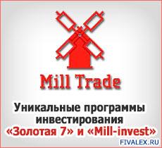 Инвестируйте в 7 лучших трейдеров дилингового центра «Mill Trade» и получайте отличную прибыль /1394439856_mill_trade_230 (230x210, 16Kb)