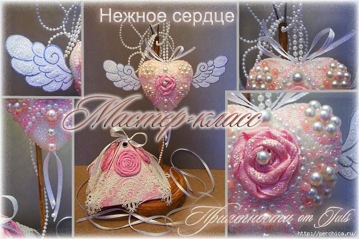 4979645_Serdce_titylnaya (700x465, 363Kb)