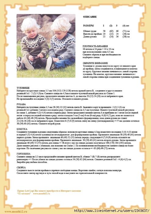 детям лопапейса (495x700, 231Kb)