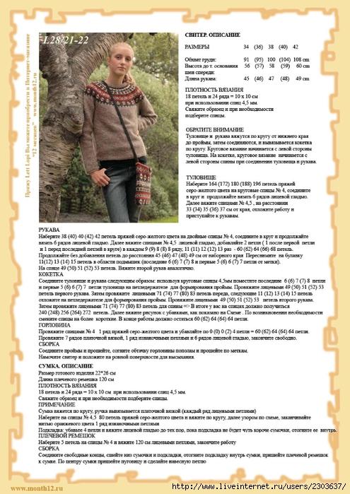 женский лопапейса (495x700, 276Kb)
