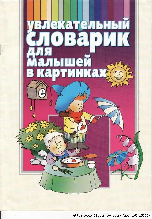 belskayay_slovarik_dlya_malyshe_1 (484x700, 301Kb)