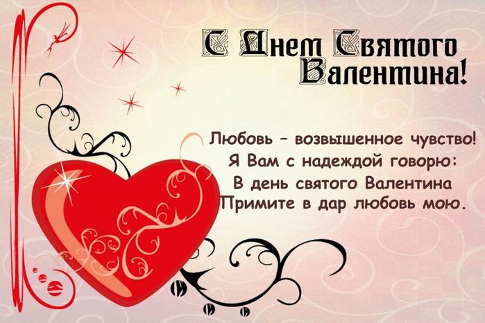Поздравлениями днем св валентина