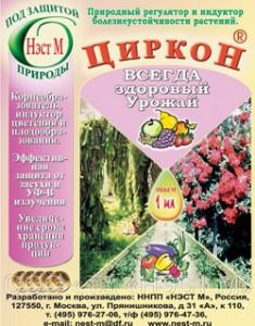 tsirkon-dlya-rasteniy-235x300 (235x300, 35Kb)