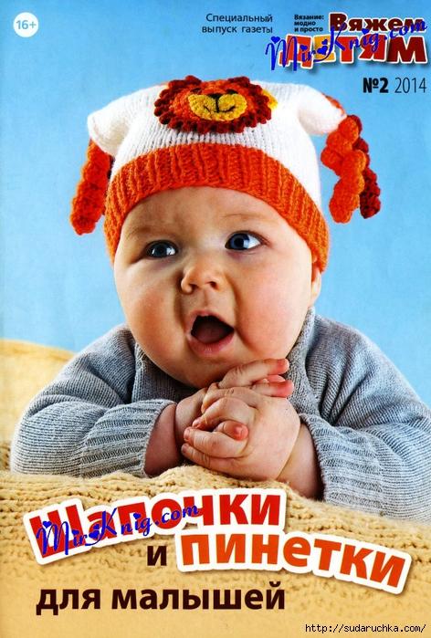 MirKnig.com_Шапочки и пинетки для малышей_Page_01 (472x700, 331Kb)