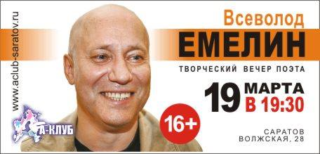Всеволод Емелин