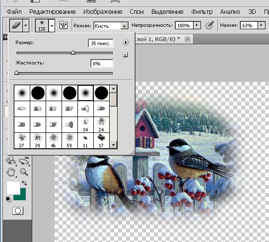 Как в фотошопе сделать больше объект