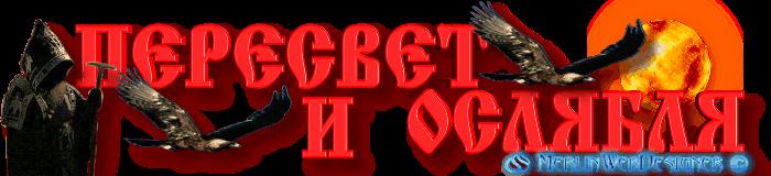 3996605_Peresvet_i_Oslyablya_by_MerlinWebDesigner3 (700x160, 40Kb)