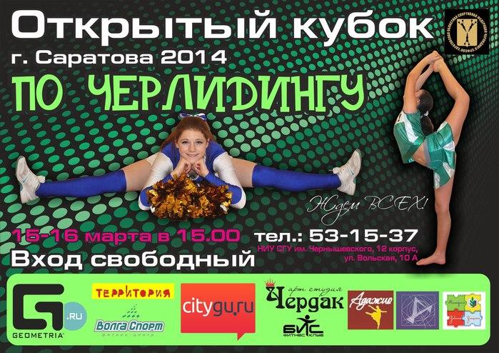 Кубок г. Саратова по черлидингу