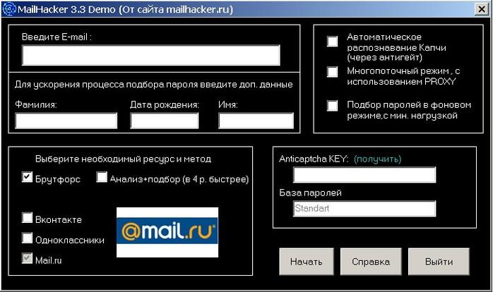 Образец заявлении о краже. Программа для взлома почты, подбор паролей, взл