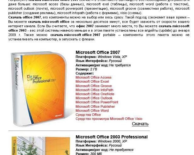 Скачать microsoft office 2010 бесплатно для windows 7 64 bit торрент rutorg
