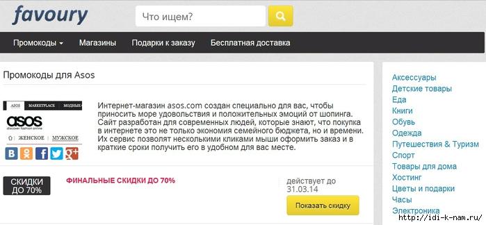 favoury asos.com купоны на скидки магазин модной одежды недорого,/4682845_ (700x324, 148Kb)