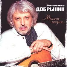 Вячеслав Добрынин Льется музыка/4682845_images (224x225, 9Kb)