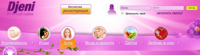 Мамам о детях, все про здоровье ребенка, как повысить гемоглобин ребенку,/4682845_jenskii_sait (700x192, 128Kb)