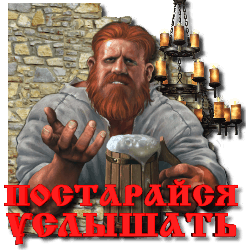3996605_Postaraites_Yslishat_by_MerlinWebDesigner (250x250, 38Kb)