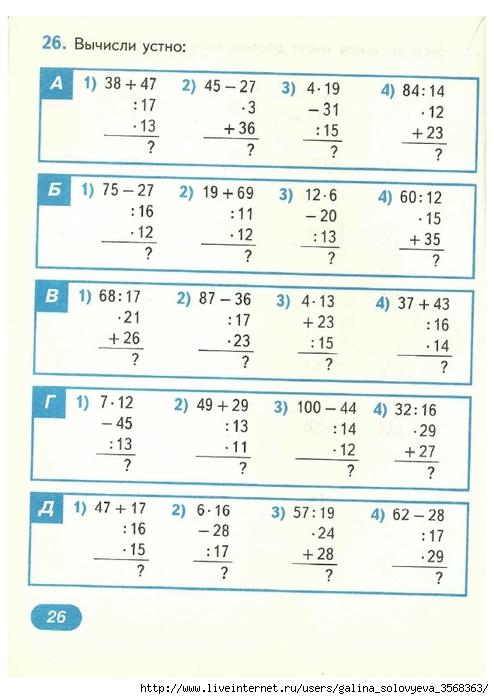 ГДЗ математический тренажер 6 класс Жохов ответы