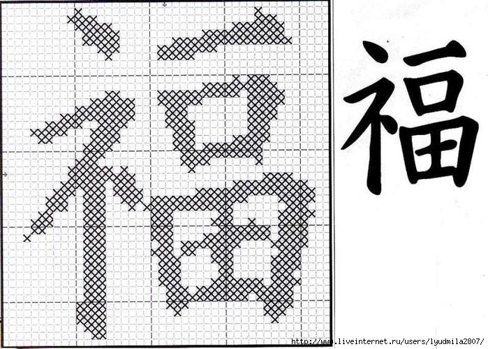 Иероглифы схемы вышивки крестом 13